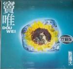 dou_wei_sunny_days